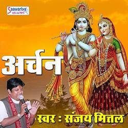 अर्चन songs