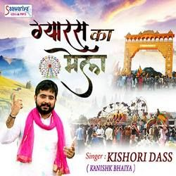 Listen to Gyaras Ka Mela songs from Gyaras Ka Mela