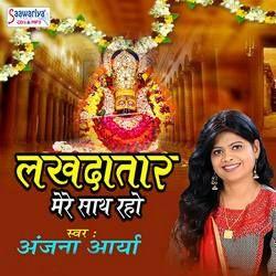 Lakhdatar Mere Sath Raho songs