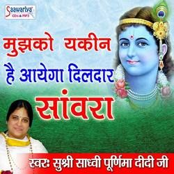 Mujhko Yakeen Hai Aayega Dildar Saawra songs