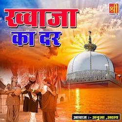 Khwaja Ka Dar songs