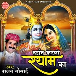 Darshan Karlo Shyam Ka songs