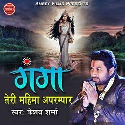 Ganga Teri Mahima Aprampaar songs