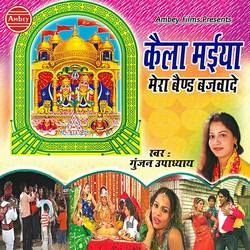 Kaila Maiya Mera Band Bajwade songs