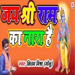 Jai Shri Ram Ka Nara Hai songs