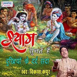 Shyam Sunte Hai Dukhiyo Ke Dard Sada songs