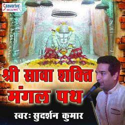 Shri Sava Shakti Mangal Path songs
