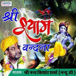 Shri Shyam Vandana songs