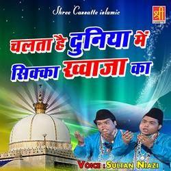 Chalta Hai Duniya Me Sikka Khwaja Ka songs