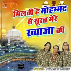 Milti Hai Mohammad Se Surat Mere Khwaja Ki songs