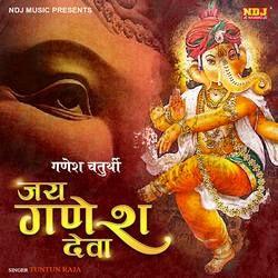 Jai Ganesh Deva songs