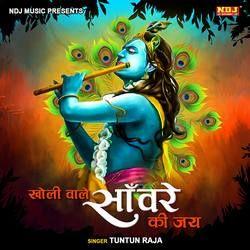 Kholi Wale Sawre Ki Jai songs