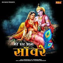 Mere Ghar Aana Sanware songs