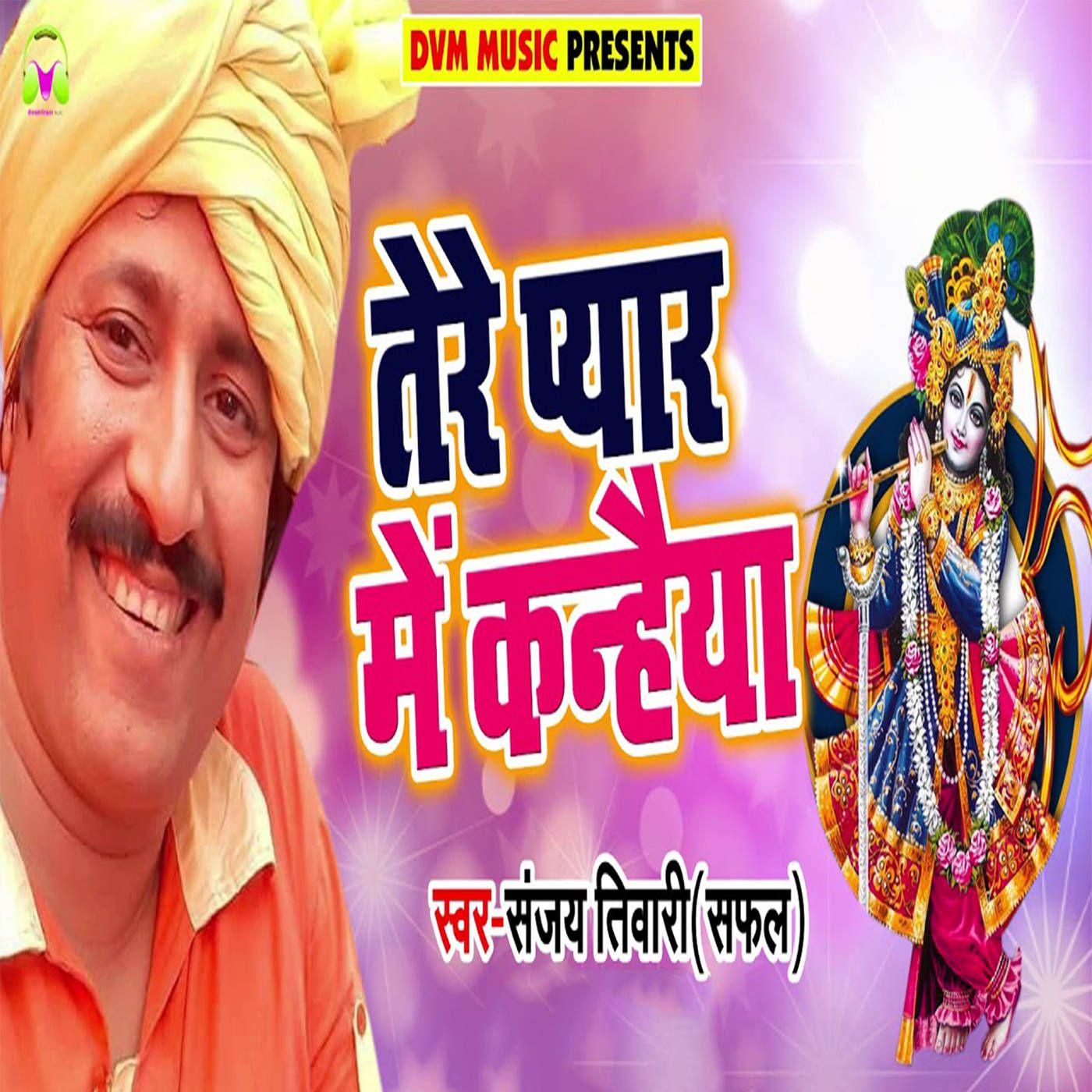 Tere Pyaar Me Kanhiya songs