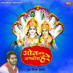Om Jai Jagdesh Hare songs