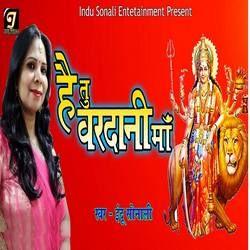 Hai Tu Vardaani Maa songs
