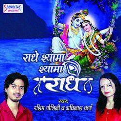 Radhe Shyama Shyama Radhe songs
