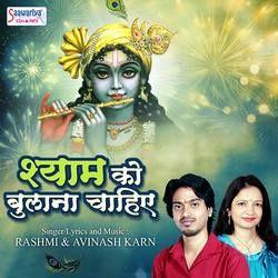 Shyam Ko Bulana Chahiye songs