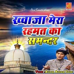 Khwaja Mera Rehmat Ka Samandar songs