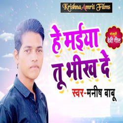Hey Maiya Tu Bhikh De songs