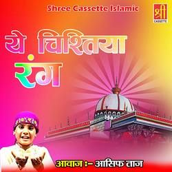 Ye Chistiya Rang songs