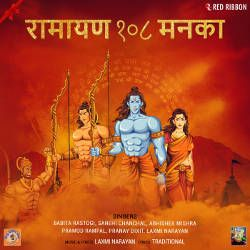Ramayan 108 Manka songs