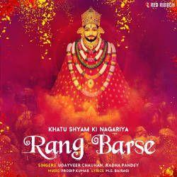 Listen to Khatu Shyam Ki Nagariya Rang Barse songs from Khatu Shyam Ki Nagariya Rang Barse