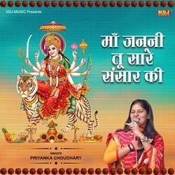 Maa Janni Tu Sare Sansar Ki songs
