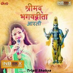 श्री माध भगवद गीता आरती songs