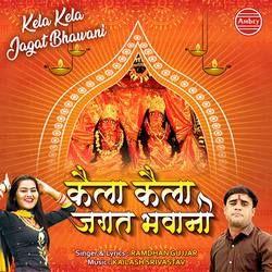 Kela Kela Jagat Bhawani songs