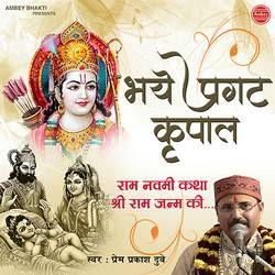 Bhaye Pragat Krapal songs