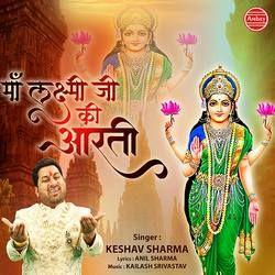 Maa Laxmi Ji Ki Aarti songs