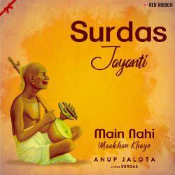 Surdas Jayanti songs