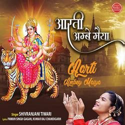 Aarti Ambey Maiya songs