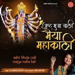 Ashta Bhuja Wali Maiya Mahakali songs