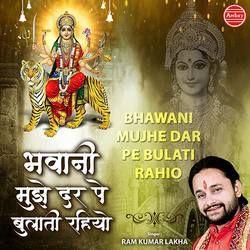 Bhawani Mujhe Dar Pe Bulati Rahiyo songs