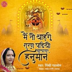 Main To Thari Sharan Padiyu Salasar Hanuman songs