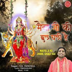 Maiya Ji Ki Jhul Ghali Hai songs