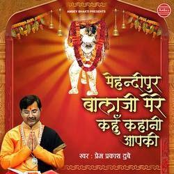Mehandipur Balaji Mere Kahu Kahani Aapki songs