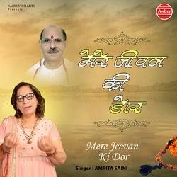 Mere Jeevan Ki Dor songs