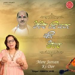Listen to Tera Mangal Mera Mangal songs from Mere Jeevan Ki Dor