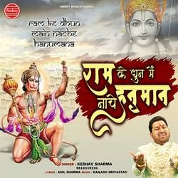 Ram Ke Dhun Mein Nache Hanuman songs