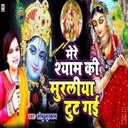 Mere Shyam Ki Murliya Tut Gai songs