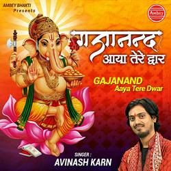 Gajanand Aaya Tere Dwar songs