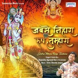 Jabse Niraha Roop Tumhara songs