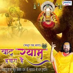 Khatu Shyam Hamara Hai songs