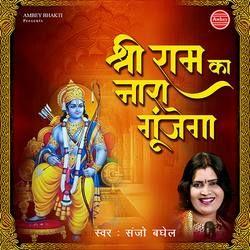 Shri Ram Ka Nara Gunjega songs