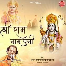 Shri Ram Naam Dhuni songs