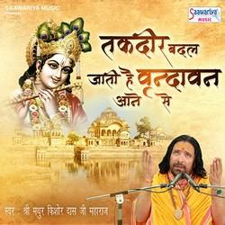 Taqdeer Badal Jati Hai Vrindavan Aane Se songs