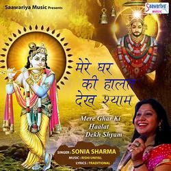 Mere Ghar Ki Haalat Dekh Shyam songs